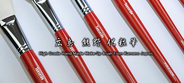 丹精堂 熊野筆化粧筆:すべてを広島熊野にて製造し、お届けしております。