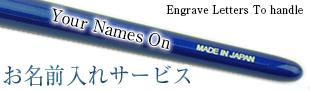 丹精堂 熊野筆化粧筆:ネーム入れ