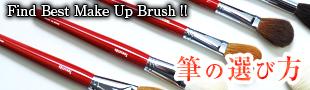 丹精堂 熊野筆化粧筆:化粧筆の選び方