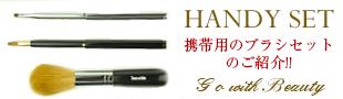 丹精堂 熊野筆化粧筆:ハンディーセット